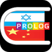 Hebrew-Chinese Practical Bi-Lingual Dictionary with Pinyin | Prolog Pu